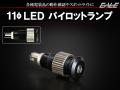12V/24V LED 汎用 パイロットランプ インジケーターランプ スポットライト 等に 薄型 防滴 ブラック I-261I-263
