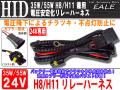24V�� 35W/55W HID �Ű����경��졼�ϡ��ͥ� H8/H11���� �� I-27 ��
