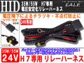 24V�� 35W/55WHID�Ű����경��졼�ϡ��ͥ� H7�� �� I-29 ��