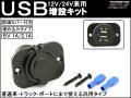 ���� USB �Ÿ� ���ߥ��å� ������ ��ũ������ 12V/24V I-291