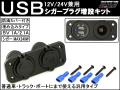 ���� USB ������ �Ÿ� ���ߥ��å� ������ ��ũ 12V/24V I-292