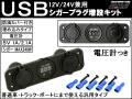 ���� USB ������ �Ÿ� ���ߥ��å� �Ű��� ��ũ 12V/24V I-293