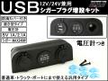 �ַ� USB ������ �Ÿ� ���ߥ��å� �Ű��� ��ũ 12V/24V I-294