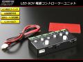 汎用 6CH LED コントロールユニット 調光可能 流星モード ( I-301 )