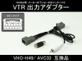 ホンダ HDDインターナビ VTR出力アダプター VHO-H49 AVC33 ( I-302 )