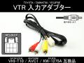 純正ナビ VTR 入力アダプター VHI-T10 AVC1 KW-1275A 互換品 オス ( I-303 )