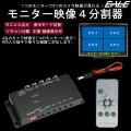 モニター映像4分割器 RCA 4入力/1出力 4台のカメラ映像を1画面に表示 正像/鏡像 切替 リモコン付き DC12V I-313