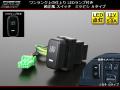 純正風 スイッチ ミツビシ Aタイプ LED イルミ付き 汎用型 ( I-335 )