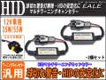 汎用 HID マルチワーニングキャンセラー 球切れ警告灯対策 ( I-34 )