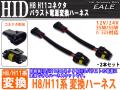 HID 汎用H8・H11 バラスト電源変換ハーネス 2本 35W/55W ( I-35 )