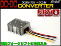 48V対応 DC-DCコンバーター 30V-72V→24V 5A デコデコ 電動フォークリフトにも使える 防水型 I-370