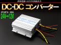 24V��12V/20A DC-DC����С����� ����Ÿ�/ACC 2������� I-384