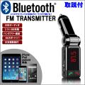 Bluetooth FM ワイヤレス トランスミッタ— 日本語取説付 USB 充電 MP3 オーディオ AUX ハンズフリー I-401