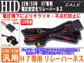 12V�� 35W/55W HID �Ű����경��졼�ϡ��ͥ� H7���� �� I-5 ��