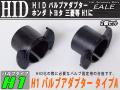 HID ホンダH1バルブ固定アダプター タイプA トヨタ三菱 ( I-53 )