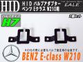 HID H7バルブアダプター ベンツ W210用 バルブ固定に ( I-59 )