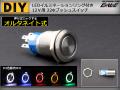 LED リング付き 22φ 汎用 プッシュスイッチ 防滴 12V ( I-96 )