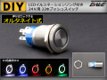 LED リング付き 22φ 汎用 プッシュスイッチ 防滴 24V ( I-99 )