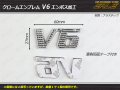 エンブレム V6 汎用クローム エンボス加工タイプ 両面テープ付き 1個 ( M-48 )