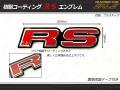 上質 カスタム エンブレム RS クリア樹脂コート ( M-61 )