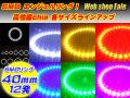 LED SMDイカリング イクラリング 外径40mm ( O-1 O-21 O-31 O-41 O-51 O-61 )