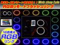 RGBリモートリング 外径100mm 16色&パターン変更  ( O-13 )