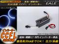 CCFL汎用インバーター単品 出力×1 追加・補修用 ( O-14 )