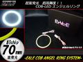 SMDイカリング ハイパワー COB 面発光 ホワイト 70mm ( O-17 )