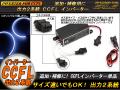 CCFL汎用インバーター単品 オス型 出力×2 追加・補修用 ( O-287 )