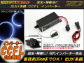 CCFL汎用インバーター単品 メス型 出力×1 追加・補修用 ( O-288 )