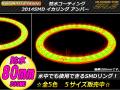 100%防水 3014SMD LED イカリング アンバー 80mm O-309