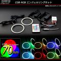 16色発光 COB-RGB イカリングキット 70mm リモコン付 ( O-328 )