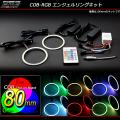 16色発光 COB-RGB イカリングキット 80mm リモコン付 ( O-329 )