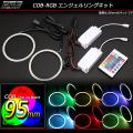 16色発光 COB-RGB イカリングキット 95mm リモコン付 ( O-331 )