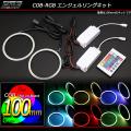 16色発光 COB-RGB イカリングキット 100mm リモコン付 ( O-332 )