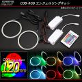 16色発光 COB-RGB イカリングキット 120mm リモコン付 ( O-336 )