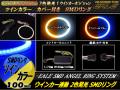 SMDイカリング 2色発光 ウインカーポジション 100mm ( 黄白 O-98 )( 黄青 O-297 )