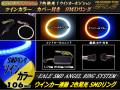 SMDイカリング 2色発光 ウインカーポジション 106mm ( 黄白 O-99 )( 黄青 O-298 )
