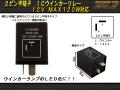 LED ICウインカーリレー 汎用2ピン平端子 ハイフラ防止に( P-124 )