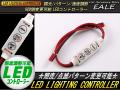 照度調整 ストロボ発光 速度調整 万能LEDコントローラー( P-127 )