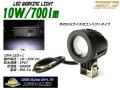 CREE 10W 700lm 丸型 LEDワークライト 作業灯 防水IP67 (P-131)