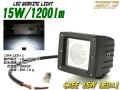 15W 1200lm CREE LEDワークライト作業灯 防水 12V/24V  ( P-133 )
