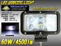 LEDサーチライト CREE 60W 4500lm 作業灯 防水 12V/24V   ( P-135 )
