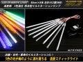 ή���� 30cm��8�� �ɿ�/LED/����ߥ͡������ DC12V/AC100V �� P-164 ��