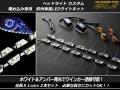 アウディ風 ヘッドライト埋め込み専用 インナーLEDキット ( P-180 )