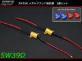 メタルクラッド抵抗器 5W 39Ω 2個セット 各種警告解除 ( P-21 )