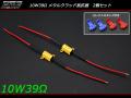 メタルクラッド抵抗器 10W 39Ω(12V/5W相当) 2個セット ( P-22 )