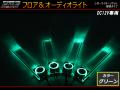汎用LEDスポットライト(フロア&オーディオ用) グリーン( P-253 )