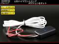 調光可能 汎用 LEDハイマウントランプ ポジション化キット ( P-256 )
