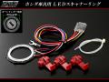 ホンダ車 汎用 LEDスキャナーリング 赤/青 38.5mm用 ( P-258 )